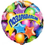 Шар (18''/46 см) Круг, Поздравляем! (воздушные шарики и звезды), ( в упаковке)